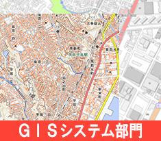 GISシステム部門